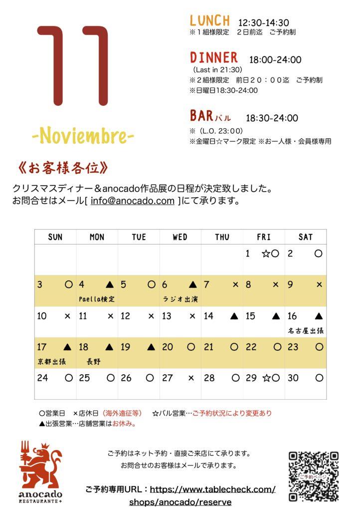 アノカドカレンダー_11月