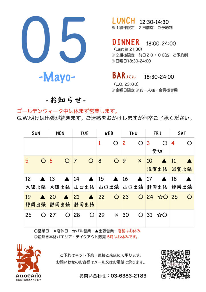 5月 カレンダー