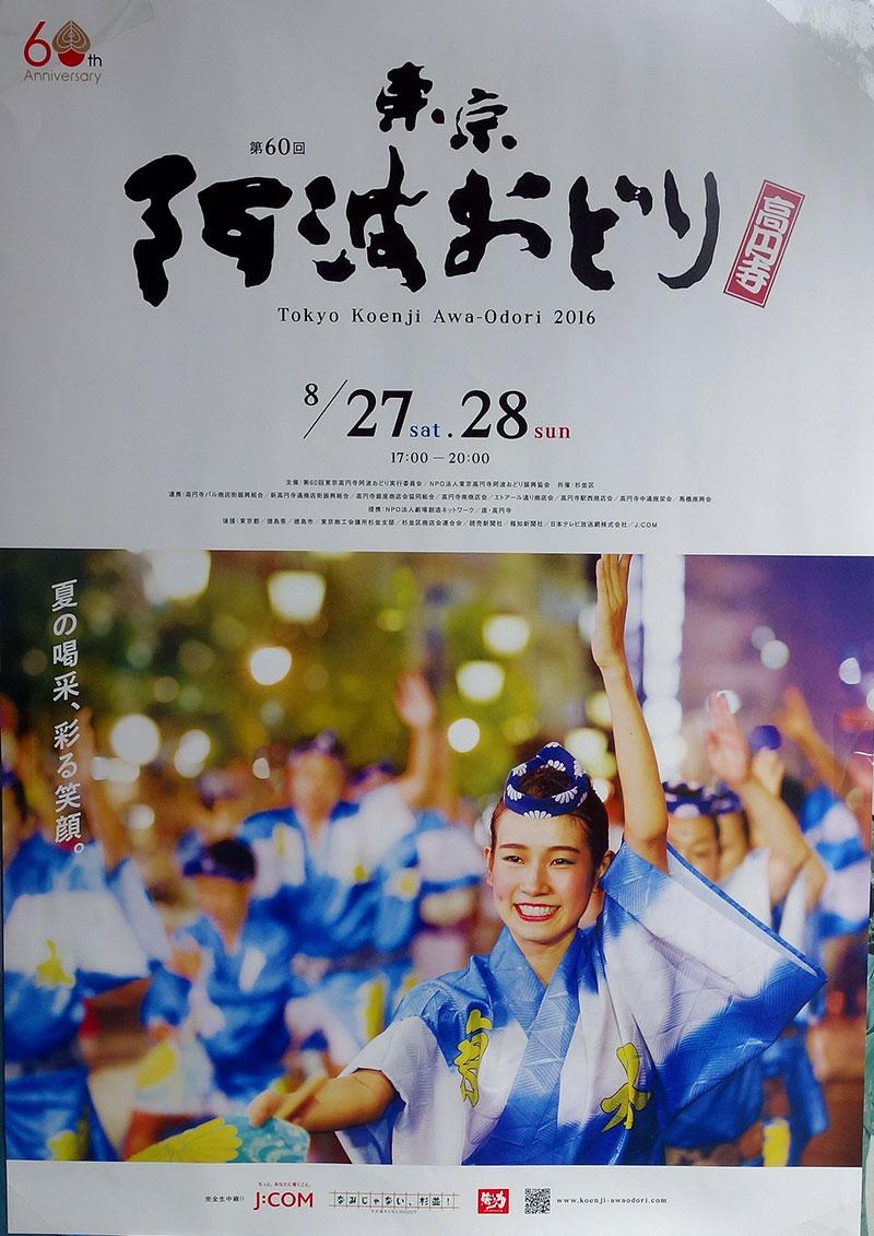 高円寺 阿波踊り