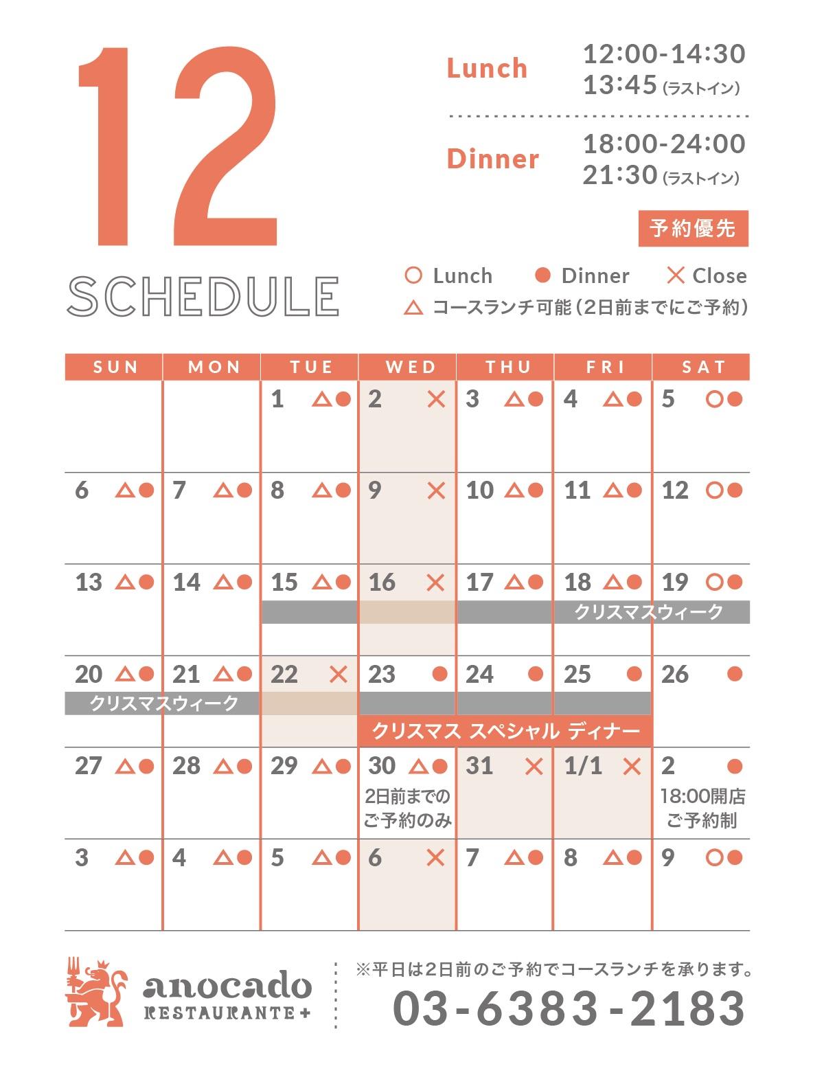 12月 カレンダー