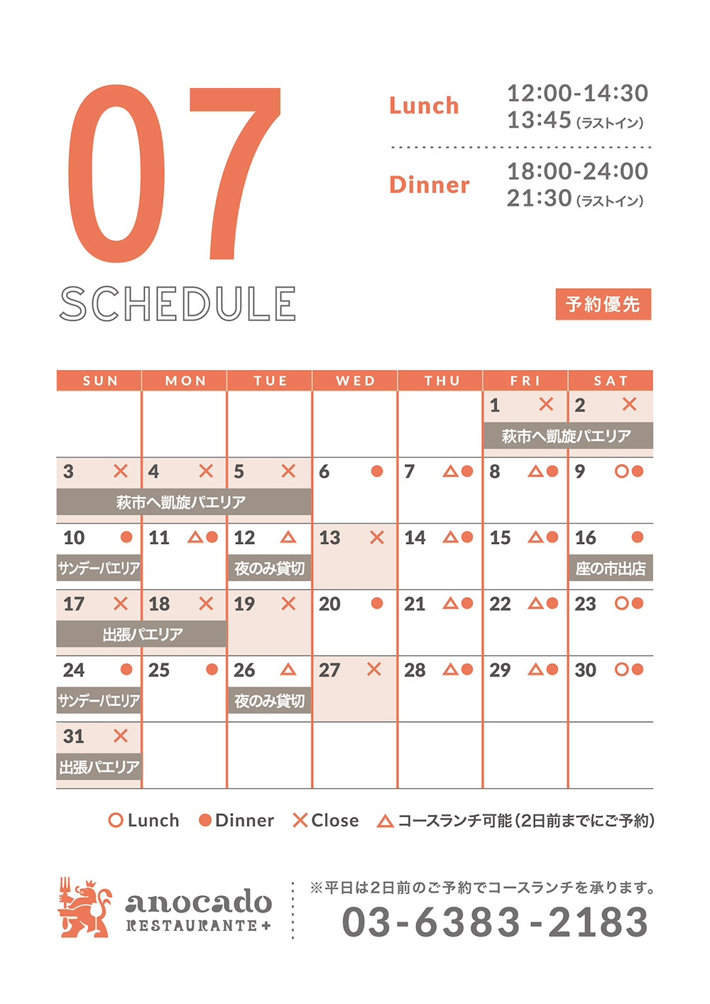 7月 カレンダー