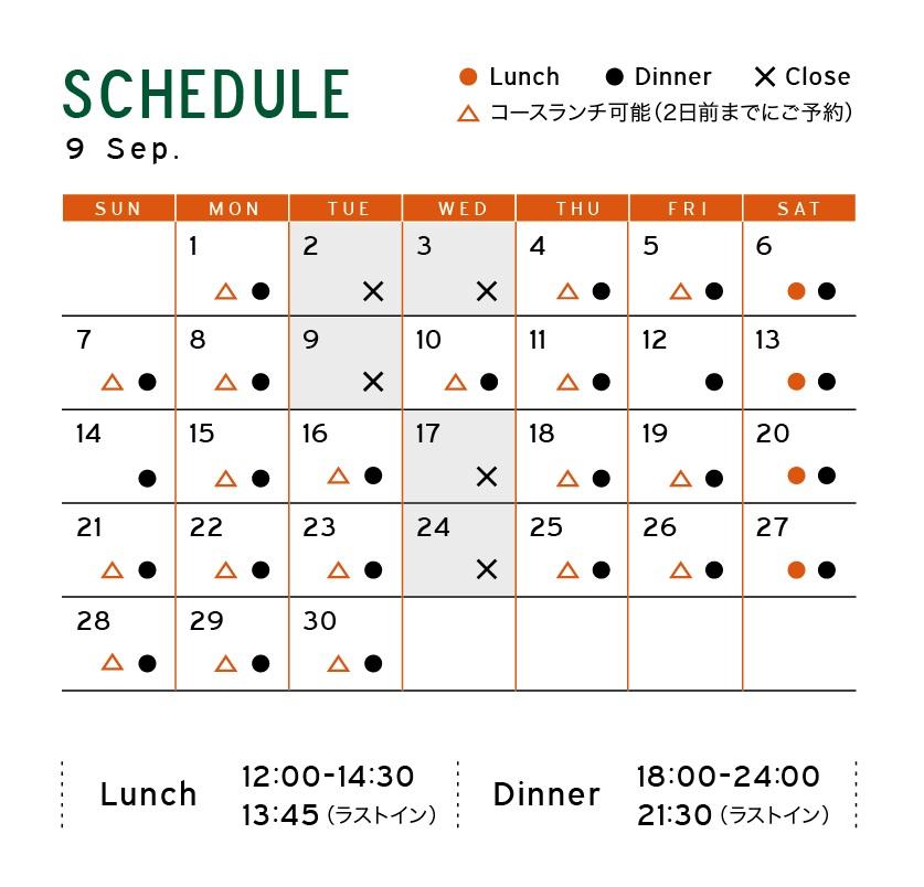 anocado 9月 カレンダー