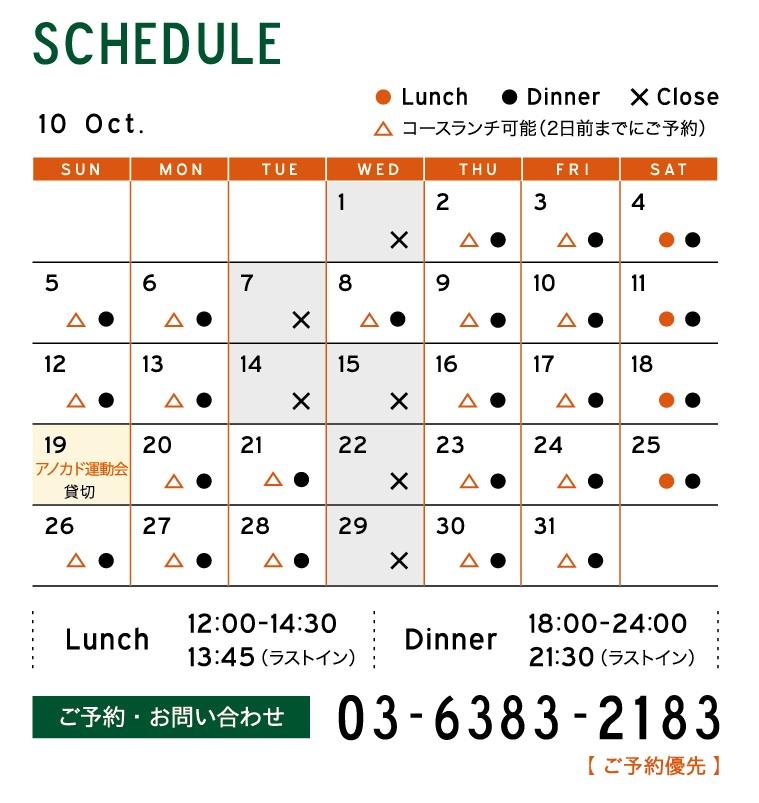anocado 2014 10月 カレンダー