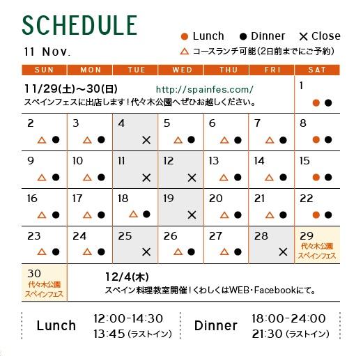 anocado 11月カレンダー