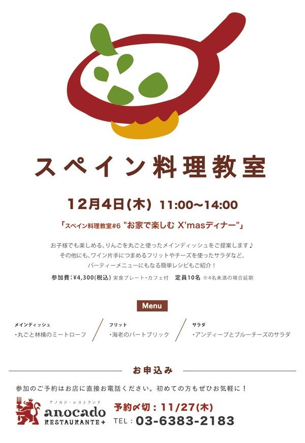 東京 杉並  スペインお料理教室 冬
