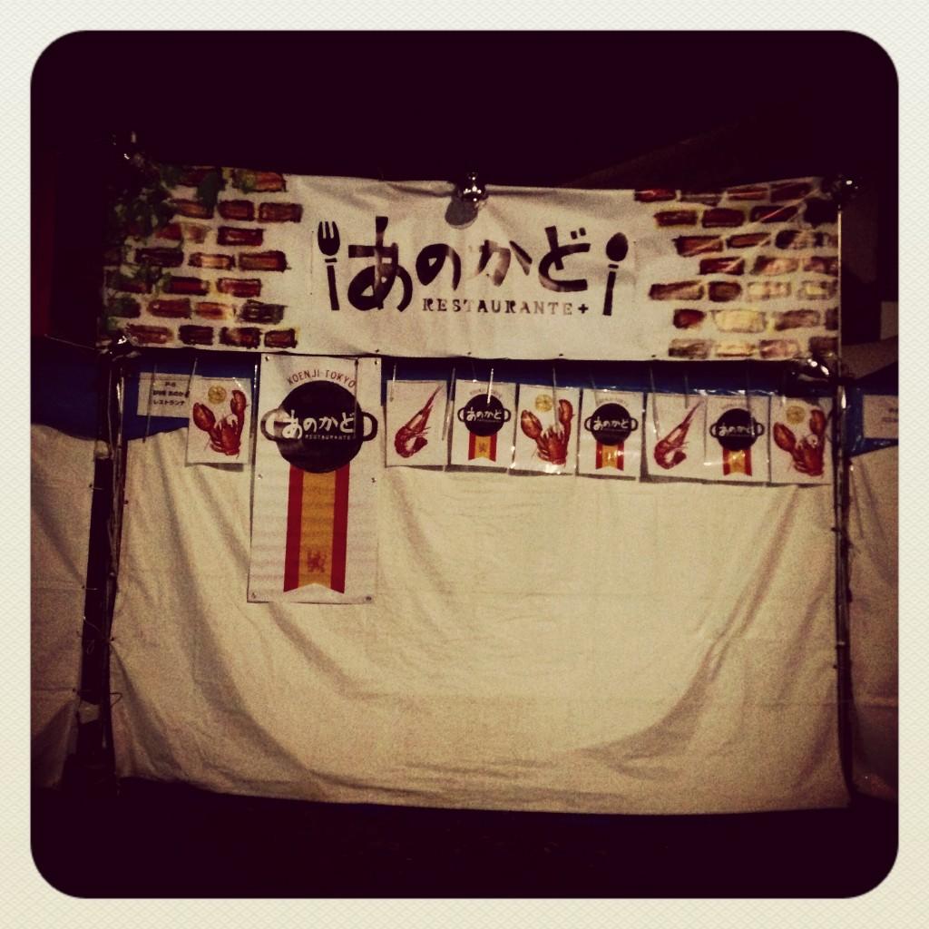 フェス テント