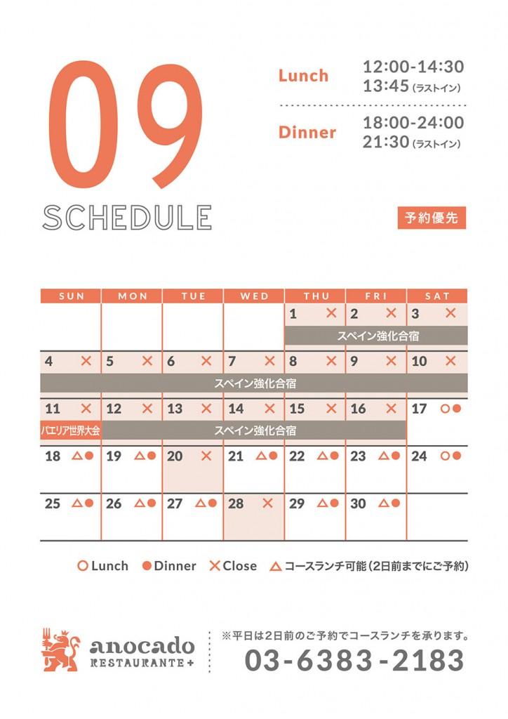calendar_format20153
