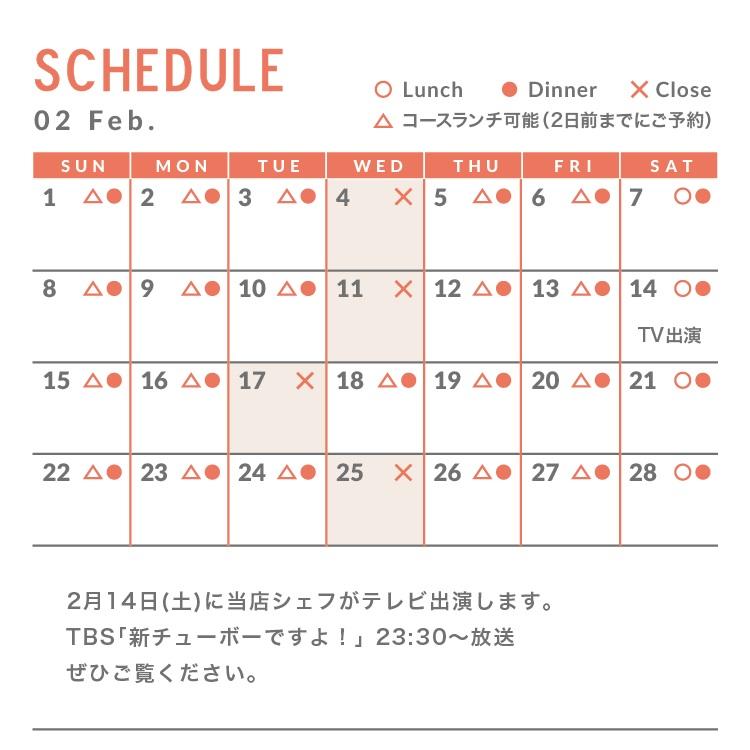 anocado 2月 カレンダー