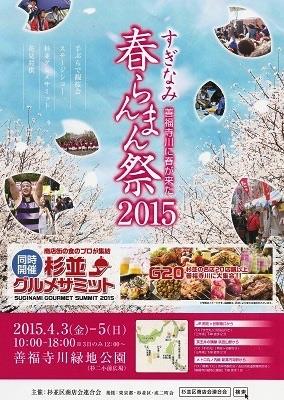 杉並 春らんまん祭り 2015