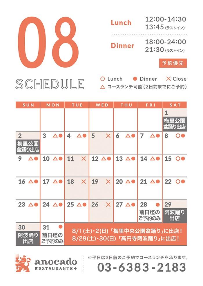 8月 カレンダー