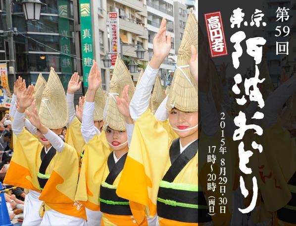 高円寺 阿波踊り 2015